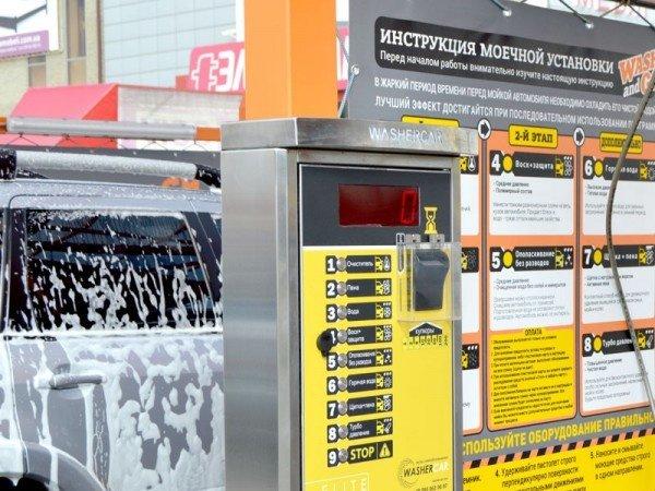 Washercar. Бизнес моек самообслуживания в Украине