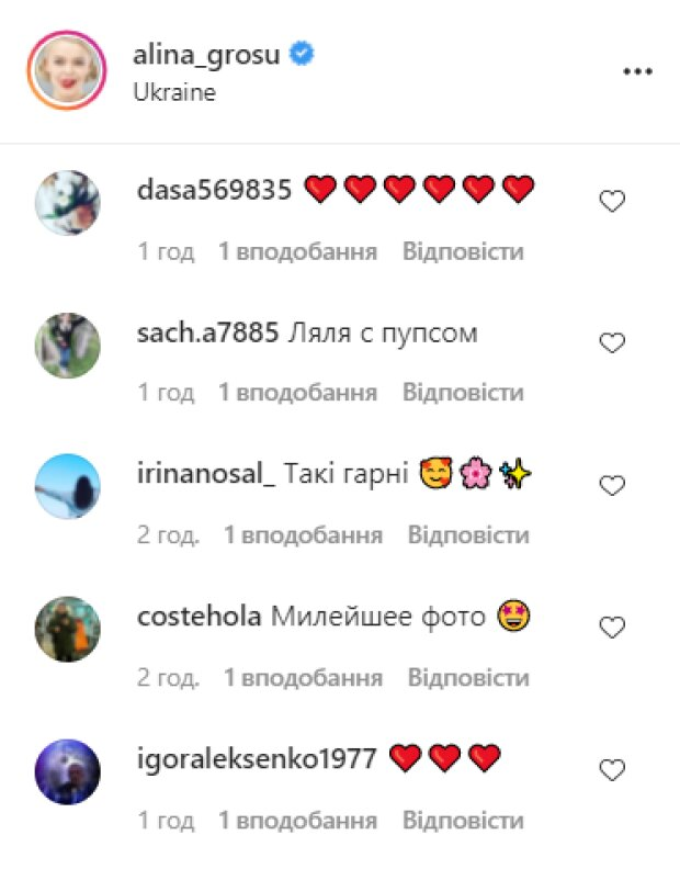 Комментарии instagram.com/alina_grosu