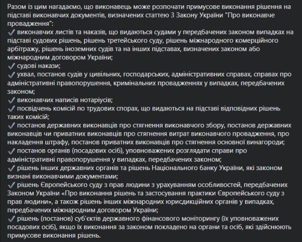 Минюст Украины, скриншот: Facebook