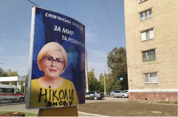 Неля Штепа мэр, а Валентин Рыбачук заместитель - это катастрофа для Славянска. Сговор двух коррупционеров предавших город - СМИ