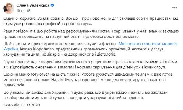 Скріншот: facebook.com/olenazelenska.official