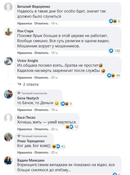 Коментарі до публікації сторінки Київ Оперативний: Facebook