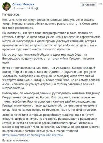Владимир Петрук и двуликий «Интерстроймонтаж»: строительство метро на Виноградарь дарят другу Кремля