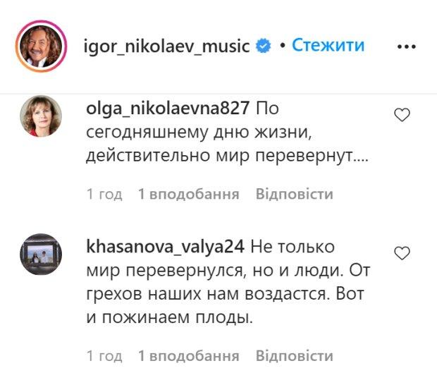 Коментарі, фото: instagram.com/igor_nikolaev_music