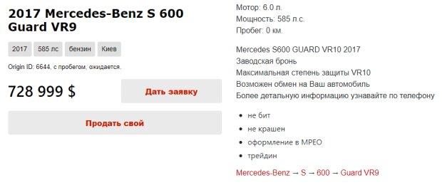 Вартість Mercedes-Benz S 600 GUARD - скріншот