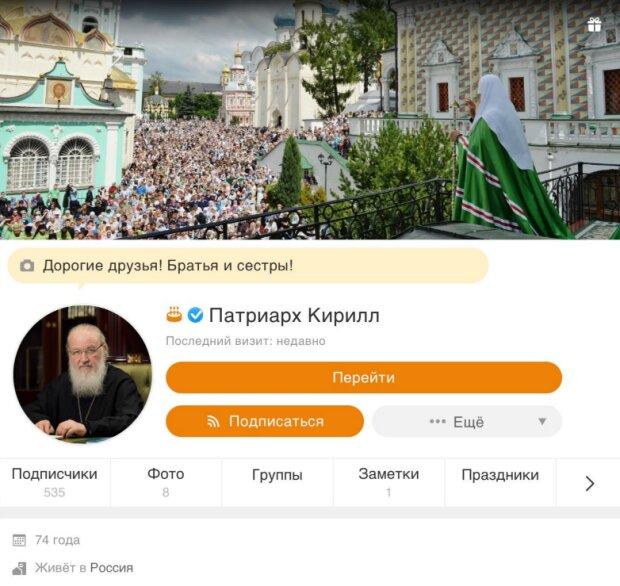 Патриарх Кирилл, скриншот из соцсети