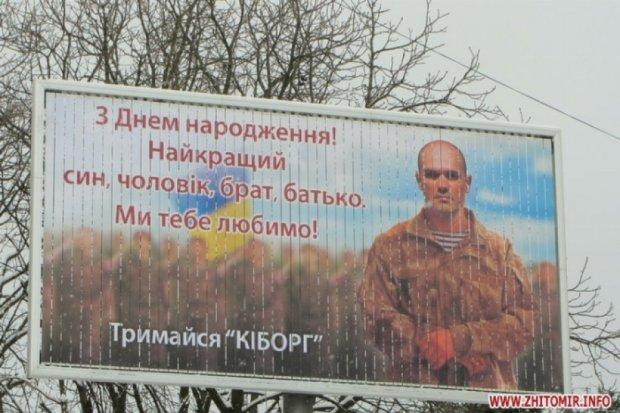 Житомир поздравил пленного киборга с Днем рождения