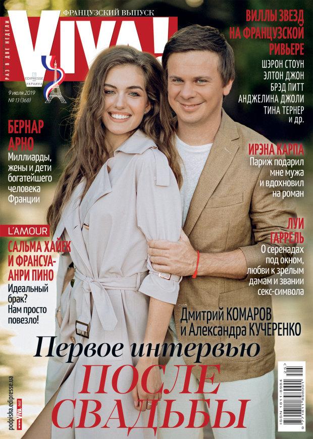 """Комаров розповів про першу зустріч з красунею дружиною: """"Все почалося містично"""""""