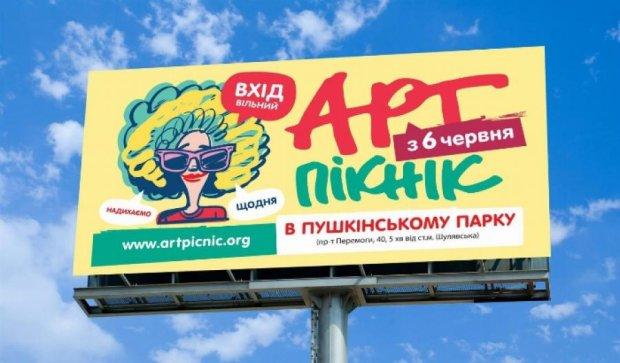 Арт-пікнік Слави Фролової завітає до Рівного та Одеси