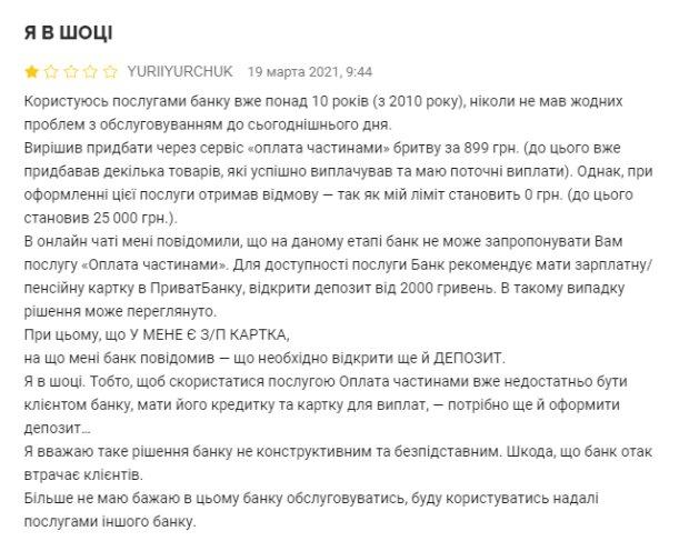 Скарга клієнта ПриватБанку, minfin.com.ua