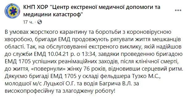 """Публікація КНП ХОР """"Центр екстреної допомоги та медицини катастроф"""": Facebook"""