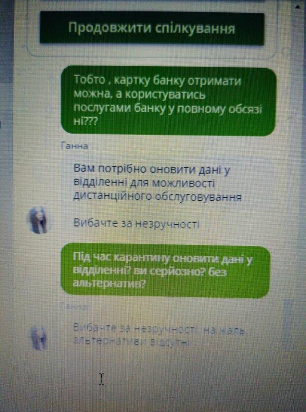 "Претензії до ""ПриватБанка"", скріншот: Facebook"