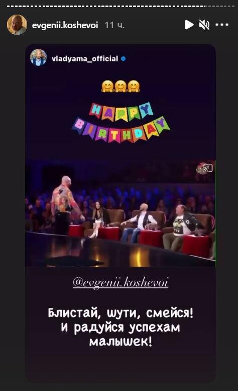 Привітання для Євгена Кошового, скріншот: Instagram