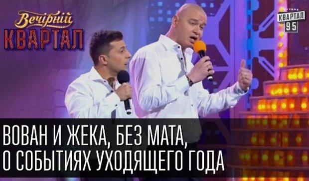 Зеленский и Кошевой подвели рэп-итоги года (видео)