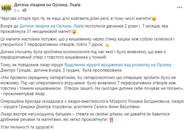 Публикация детской больницы на Орлыка: Facebook