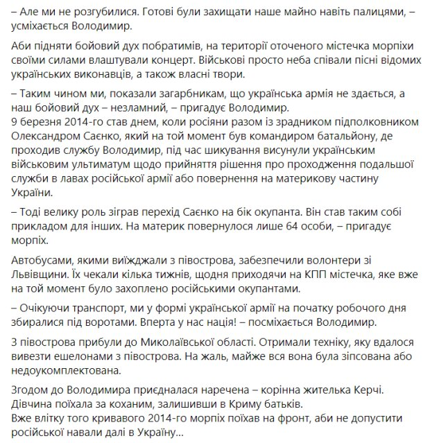 Пост ООС, facebook.com/pressjfo.news