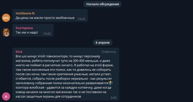 Комментарии, скриншот: Telegram (АТБ)