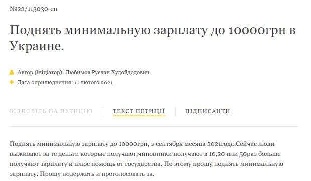 Петиція № 22/113030, мінімальна зарплата - 10 тис грн, скріншот