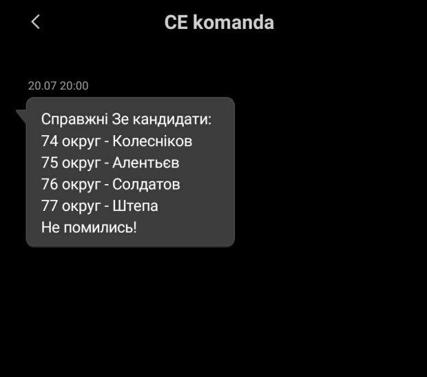 В Запоріжжі невідомі розсилають фейкові смс про кандидатів у депутати