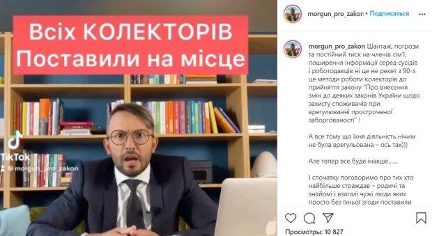 Публікація юриста Олександра Моргуна, скріншот: Instagram
