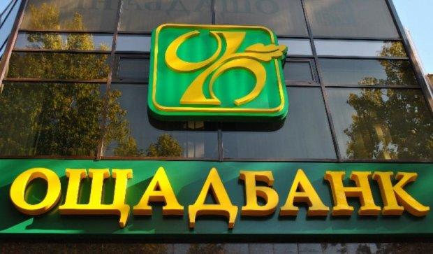 """Нафтогаз"" задолжал ""Ощадбанку"" 20 миллиардов  гривен"
