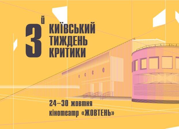 """Третій фестиваль """"Київський тиждень критики"""": номінанти """"Кіноколо"""" і програма Нового Голлівуду"""