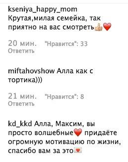 """Галкін і Пугачова показали справжнє кохання у ліжку: """"Алла як з тортика"""""""