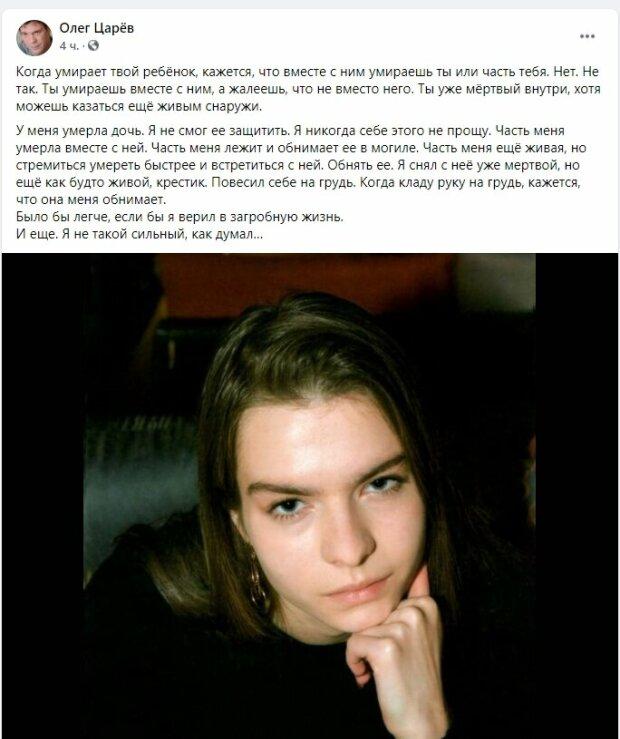 Публікація Олега Царьова, скріншот: Facebook