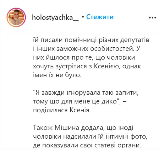 Ксенія Мішина, instagram.com/holostyachka__
