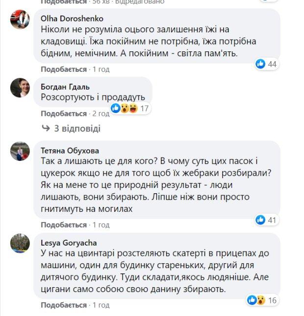 Коментарі, facebook.com/tala.didenko