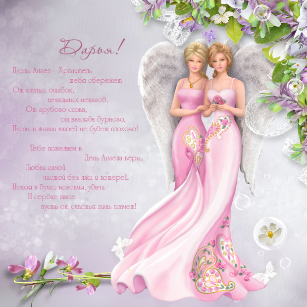 День ангела дарья открытка