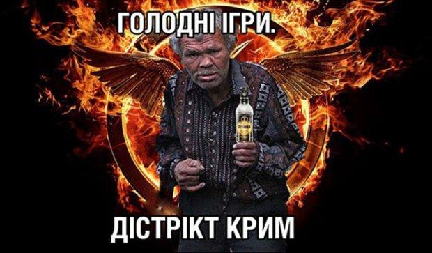 Голодные игры в Крыму: сеть взорвали фотожабы на блокаду полуострова (фото)
