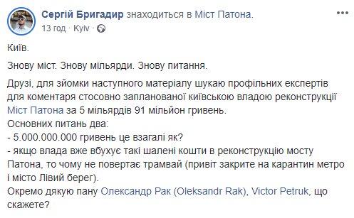 Скрін, Facebook Сергій Бригадир