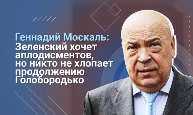 Москаль: Зеленский не живет в реальной жизни Украины