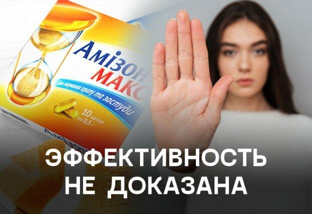 Амізон Макс