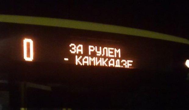 На табло тролейбусів нові маршрути: «За пивом», «Везу м'ясо», «Де зарплата?» (фото)