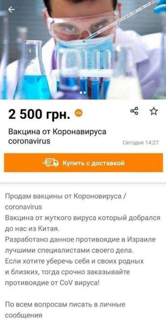 """В Україні """"винайшли"""" вакцину від коронавірусу"""