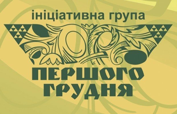 """""""Если Медведчук виноват – надо его судить, а не нарушать Конституцию"""": обращение группы """"1 декабря"""" относительно верховенства права"""