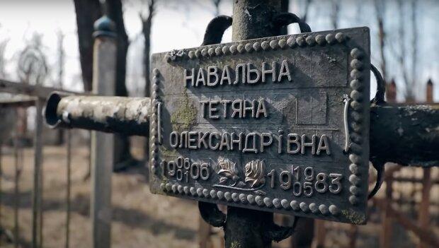Могила бабусі Навального, фото: скріншот з відео