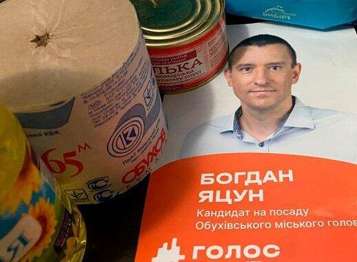 """""""Візитка Яроша"""" в Обухові, фото:facebook"""