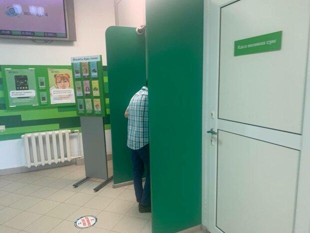 Банк, фото: Знай.ua
