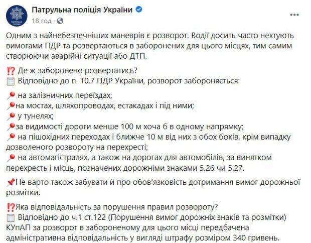 Публікація патрульної поліції України, скріншот: Facebook