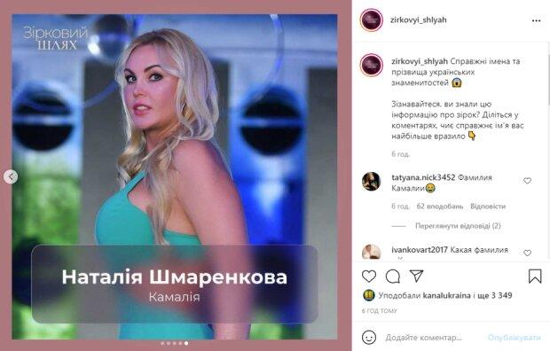 Камалія, instagram.com/zirkovyi_shlyah