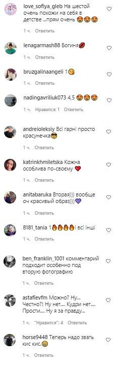 Коментарі, скріншот: Instagram (Гросу)