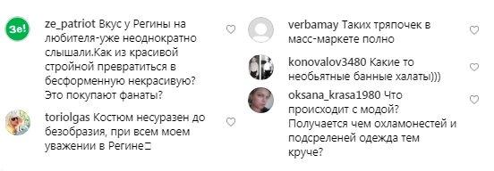 """Тодоренко вбралася так, що в Андре Тана стався б нервовий зрив: """"Онучі з секонд-хенду"""""""