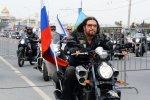 пропутинские байкеры
