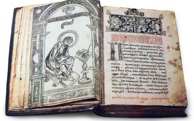 СРОЧНО! Древнейшую украинскую книгу снова украли