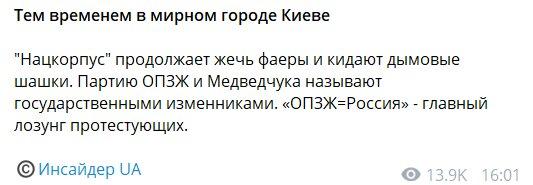 Скріншот: Телеграм