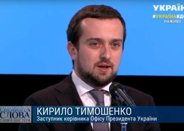 аместитель главы ОП Кирилл Тимошенко, скрин с видео