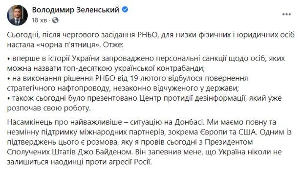 Володимир Зеленський, facebook.com/zelenskiy95